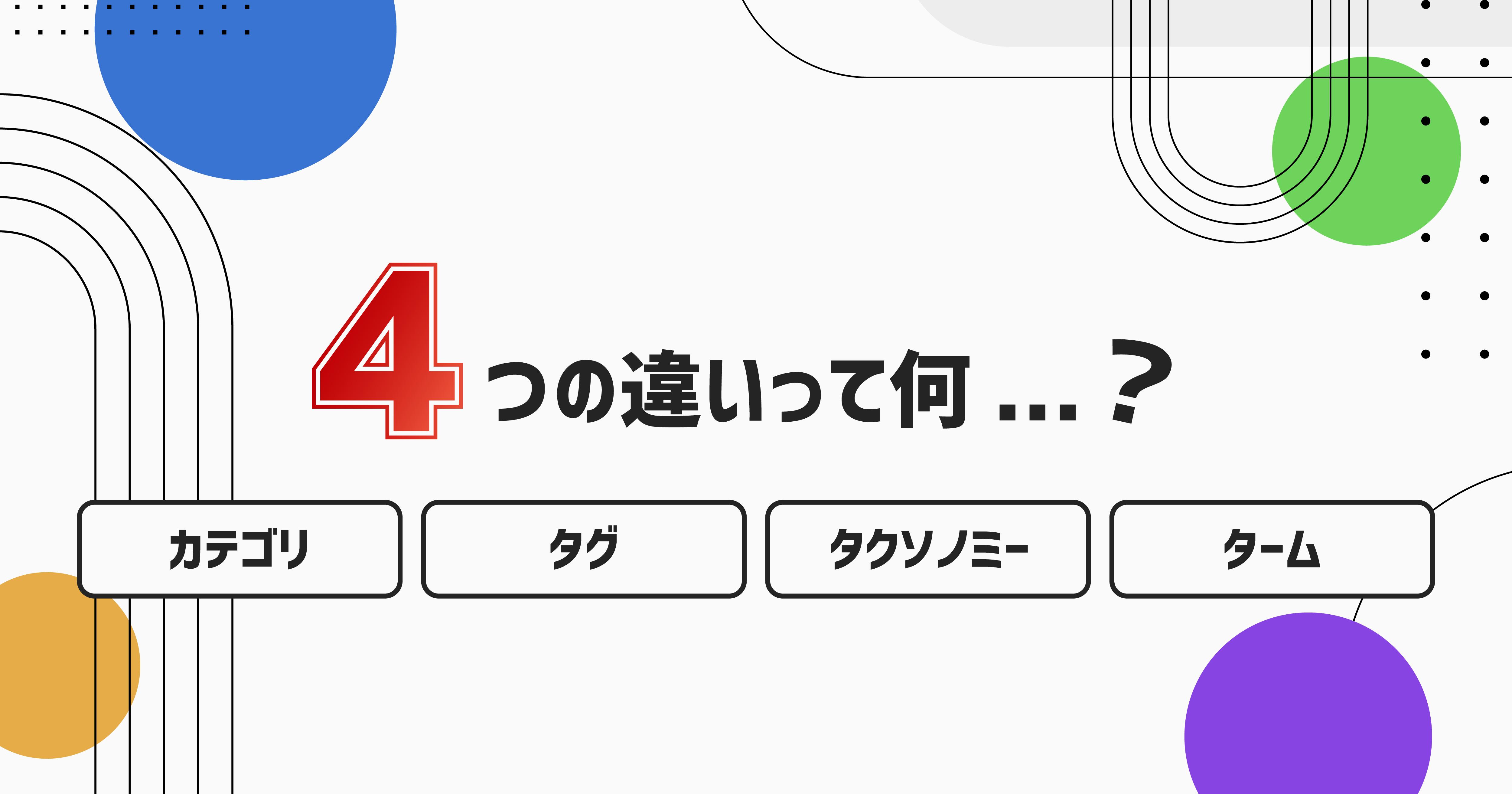 4つの違いって何...?