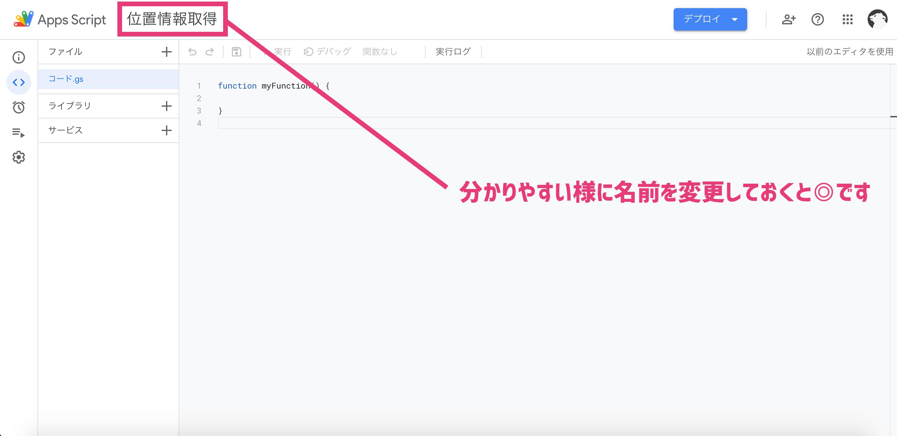 GAS(スクリプトエディタ)画面