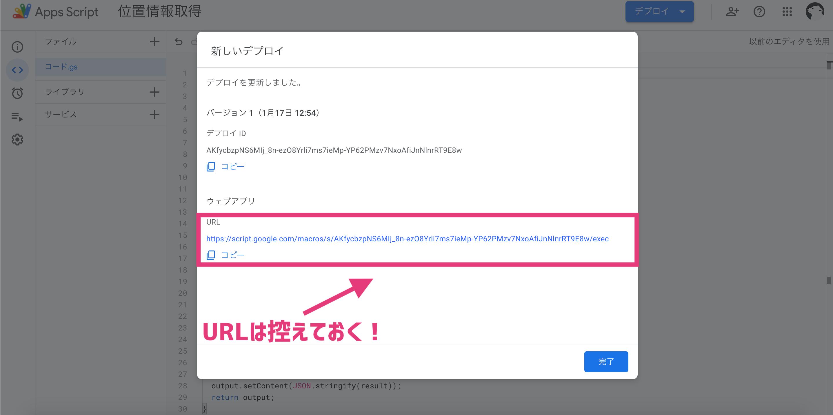URLは控えておく