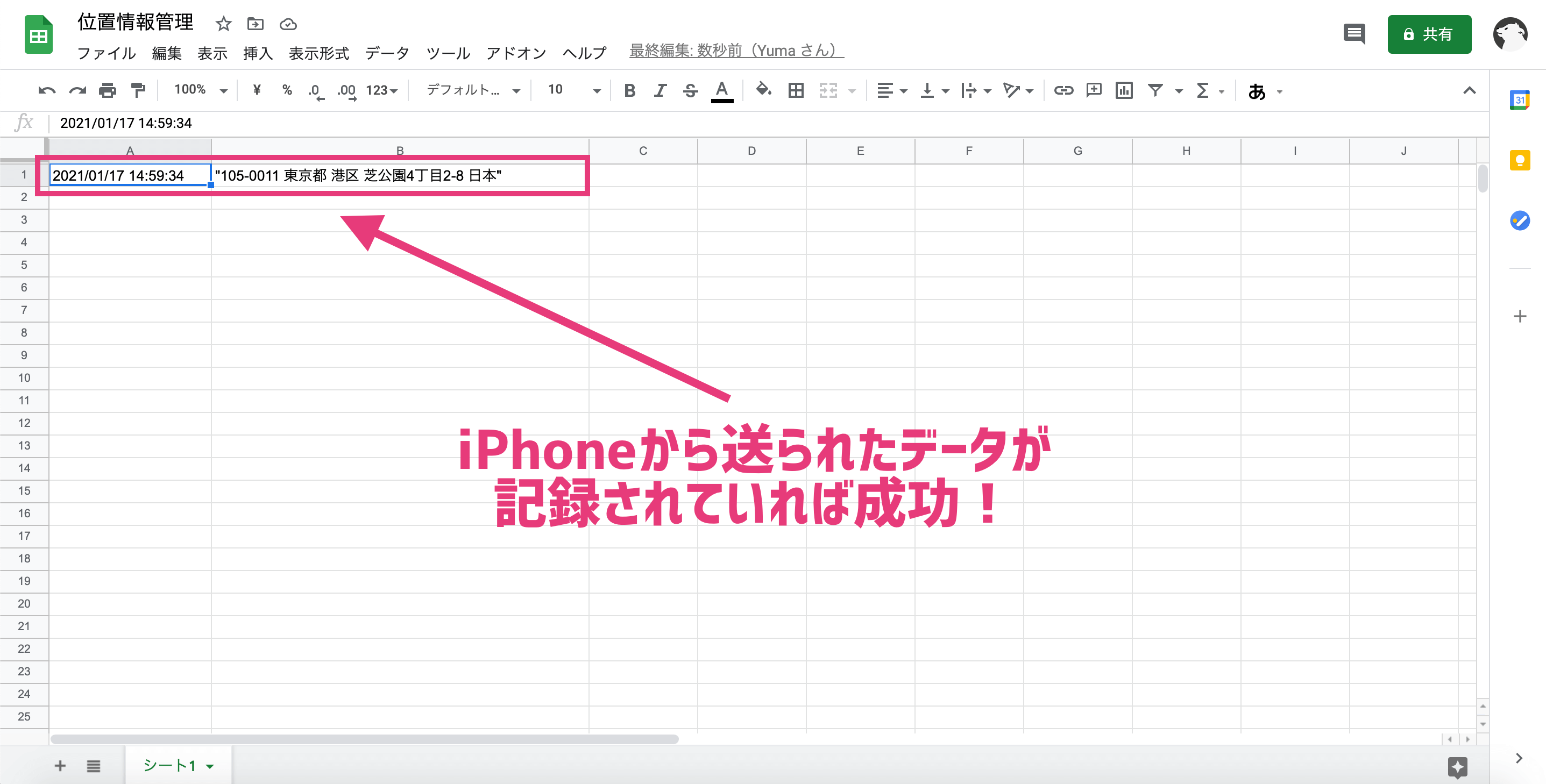 iPhoneから送られたデータが記録されていれば成功!