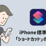 iPhone標準アプリ「ショートカット」の使い方