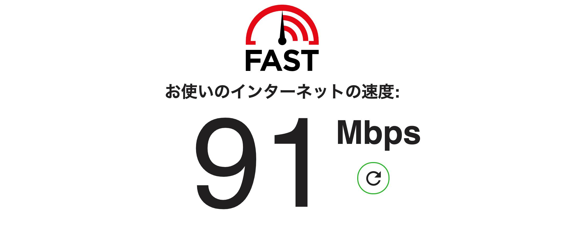 80〜90Mbpsくらい出ると超快適にプレイできる(1)
