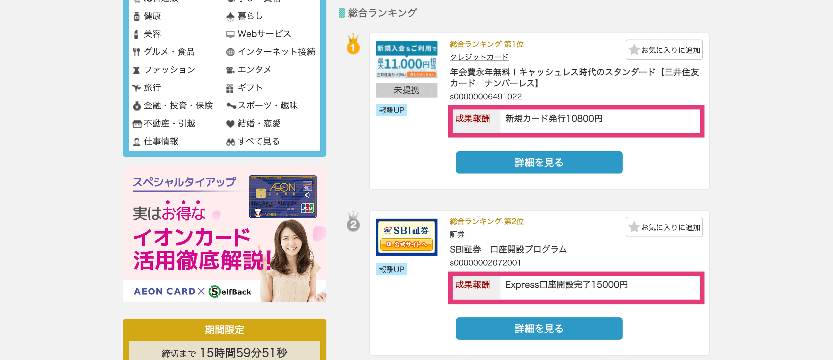 A8.net 自己アフィリエイト1