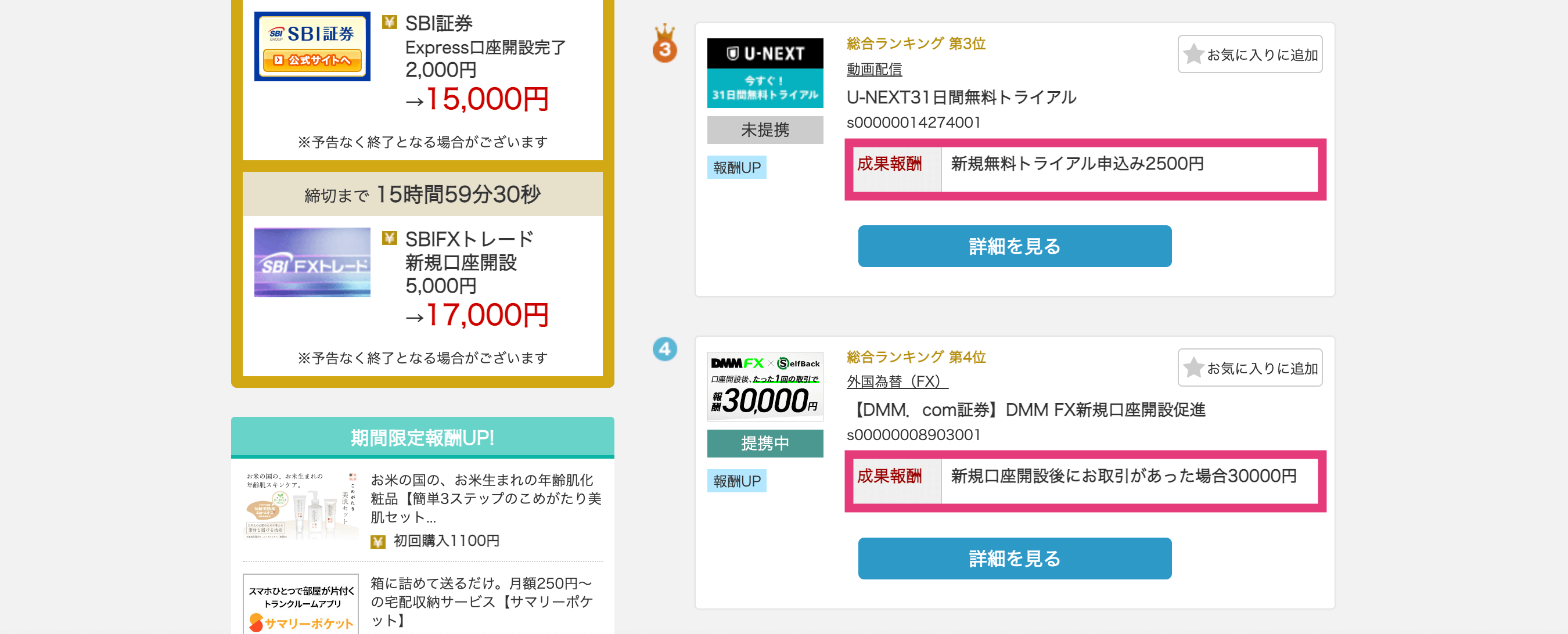 A8.net 自己アフィリエイト2