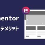 Elementor4つのデメリット