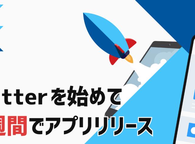 Flutterを始めて2週間でアプリリリース