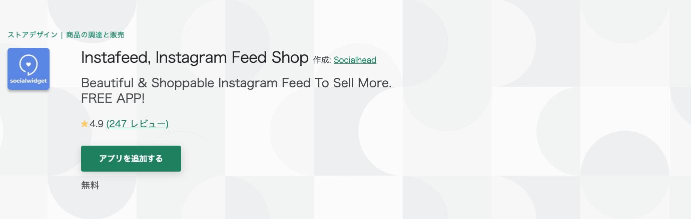 Instafeed, Instagram Feed Shop