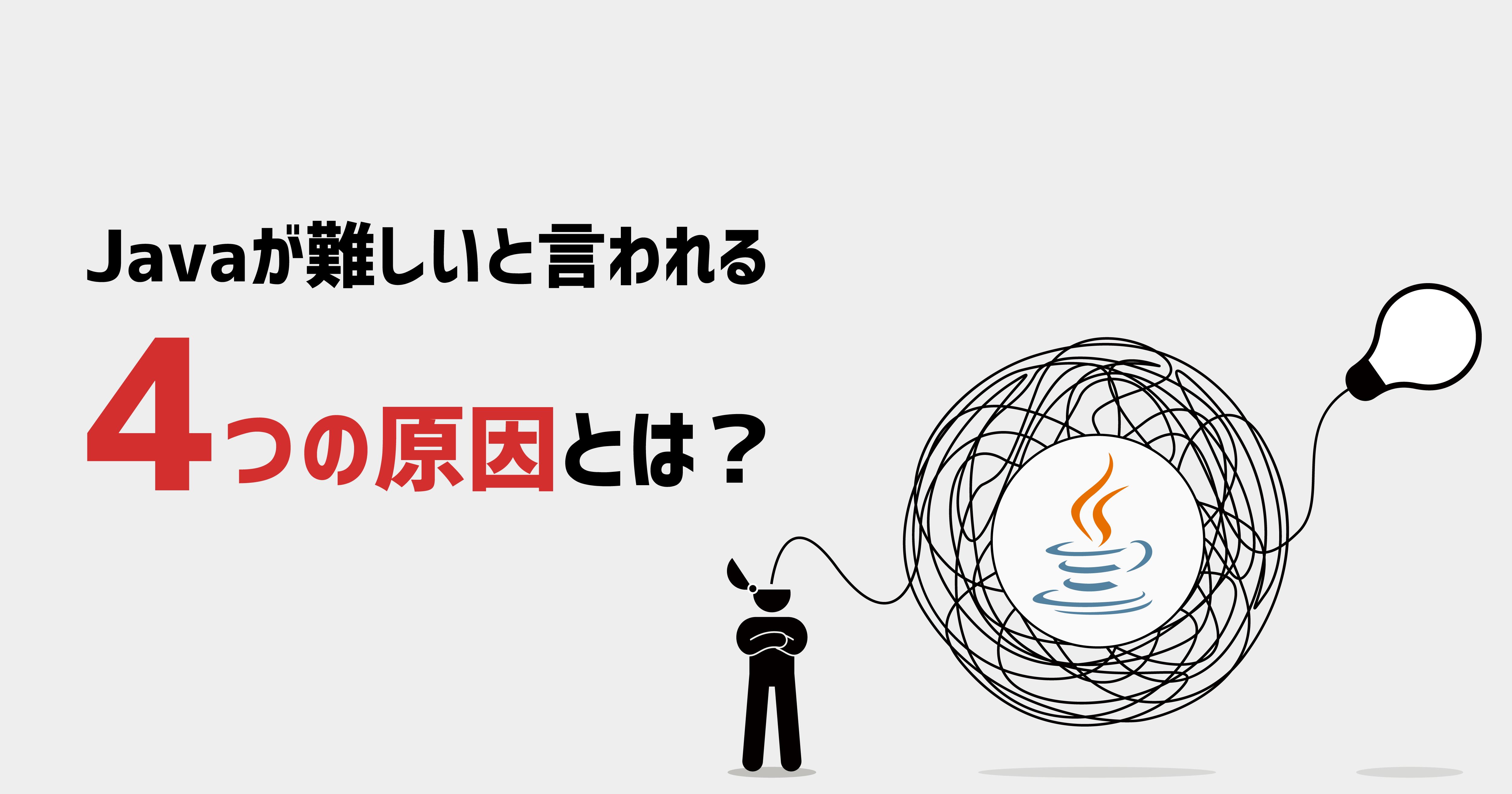 Javaが難しいと言われる4つの原因とは?