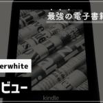 KindlePaperwhite徹底レビュー