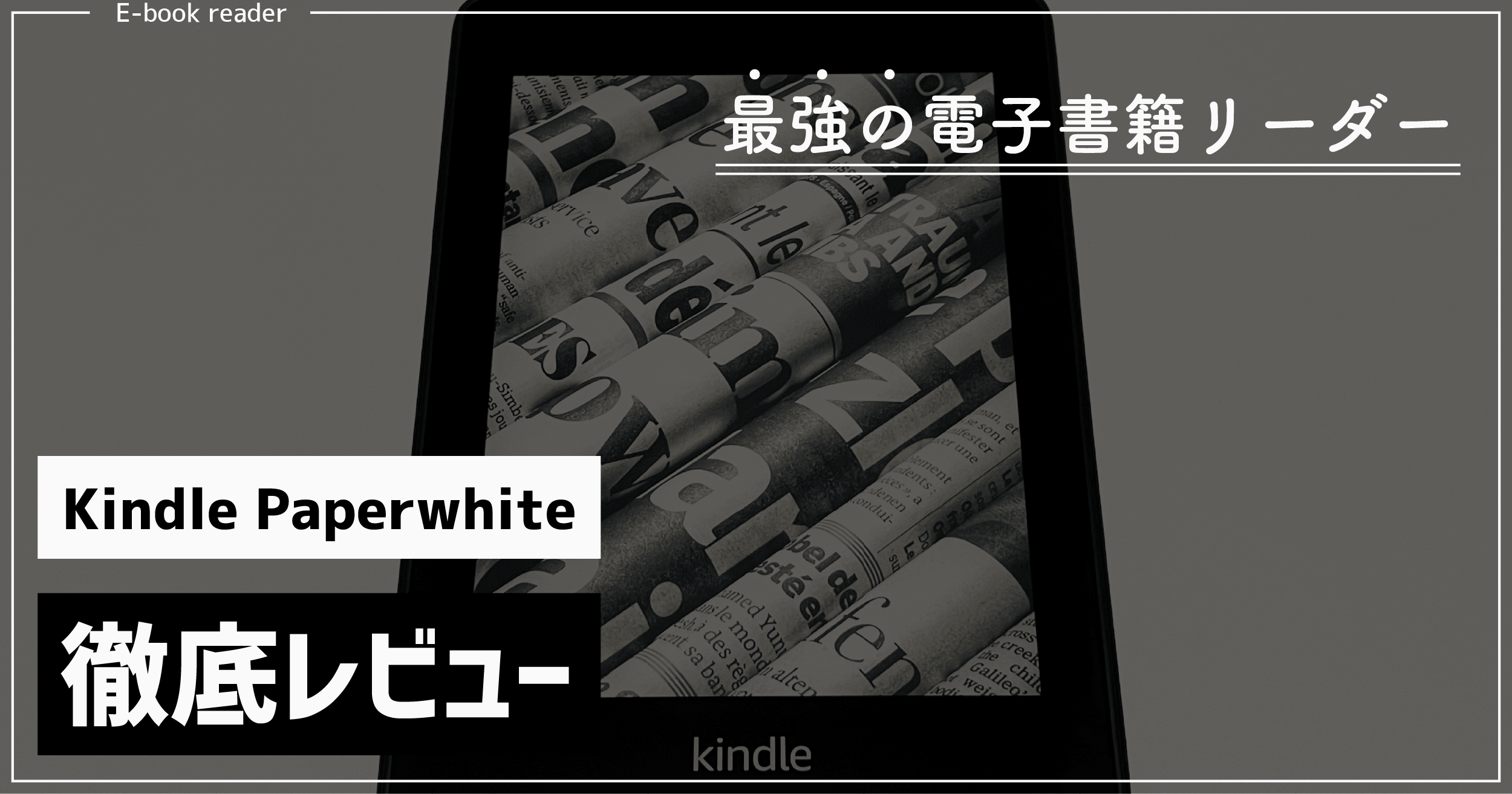KindlePaperwhite徹底レビュー