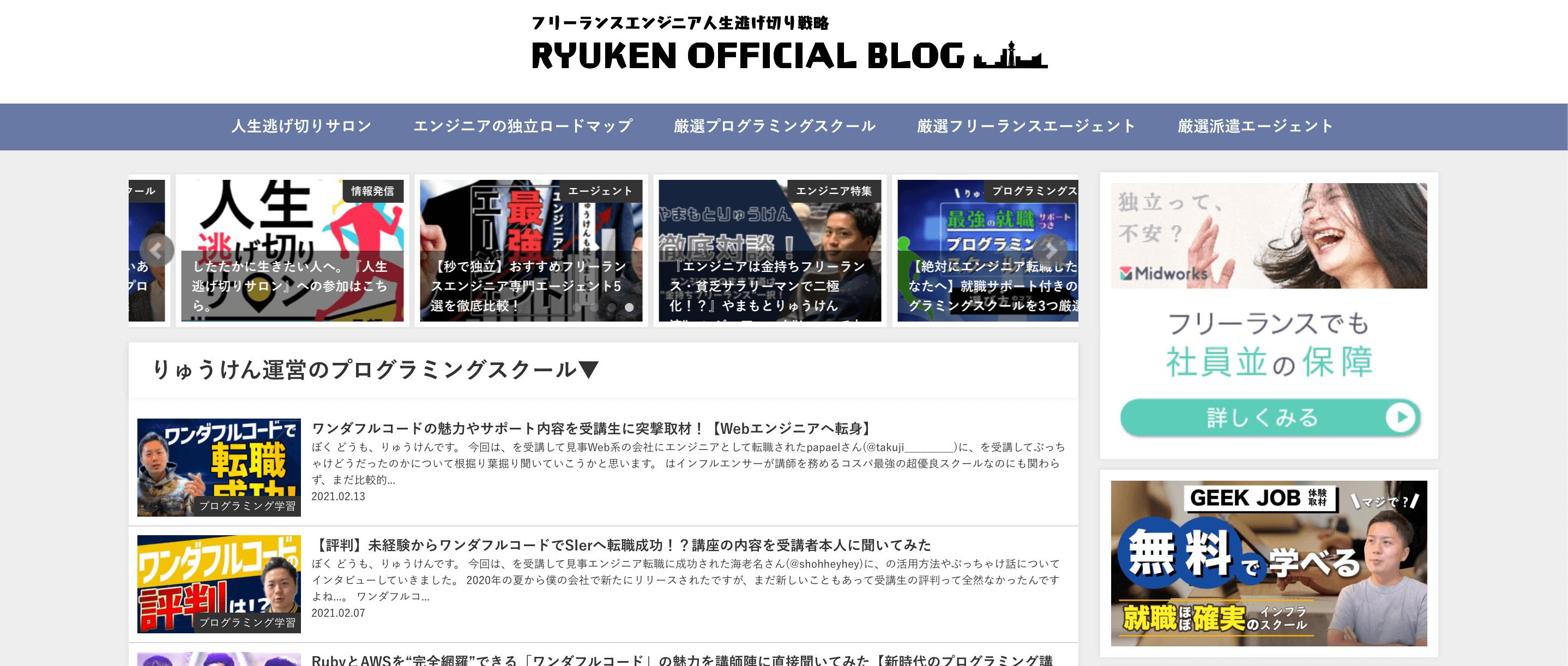 RYUKEN OFFICIAL BLOG