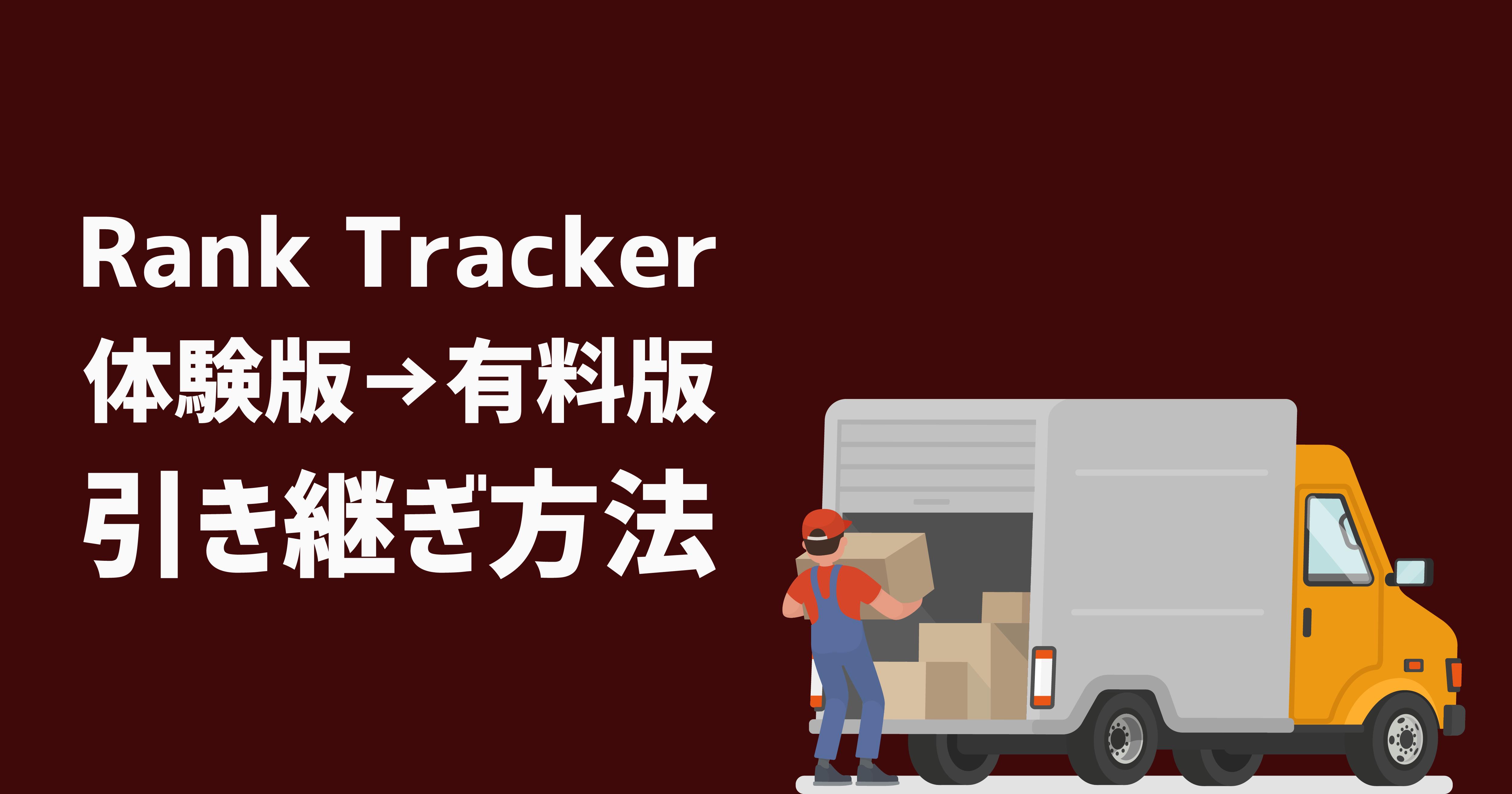 RankTracker体験版→有料版引き継ぎ方法