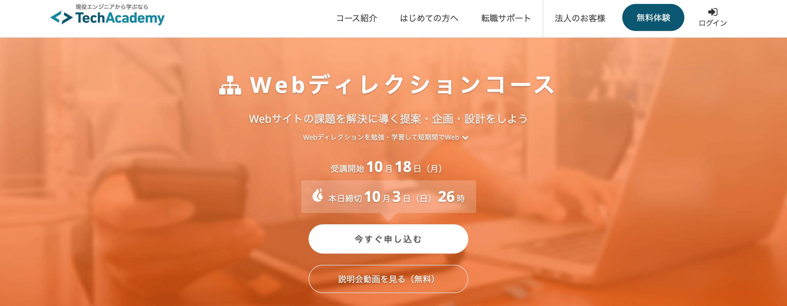 TechAcademy Webディレクションコース