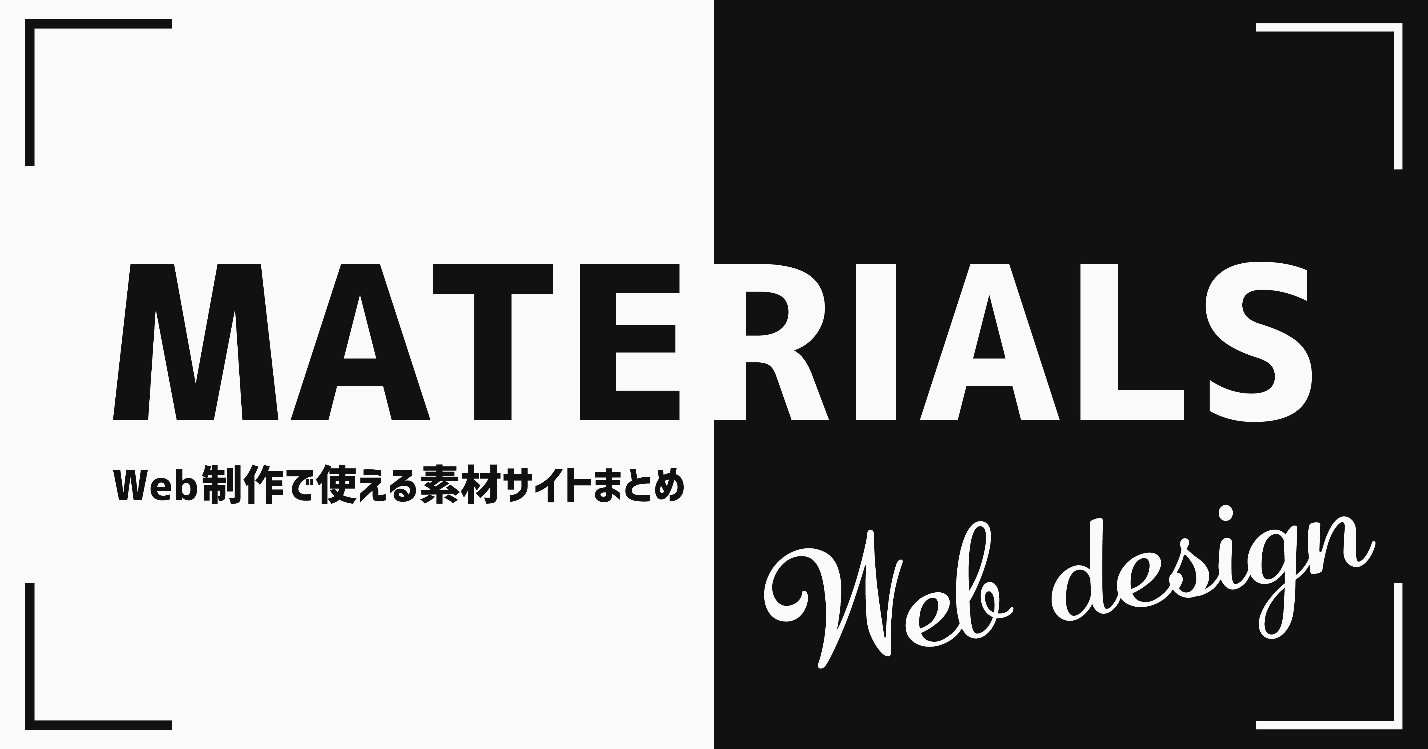 Web制作で使える素材サイトまとめ