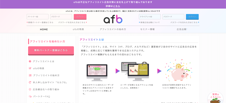 afb-アフィb