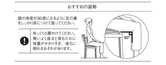 ボディメイクシートスタイルの座り方