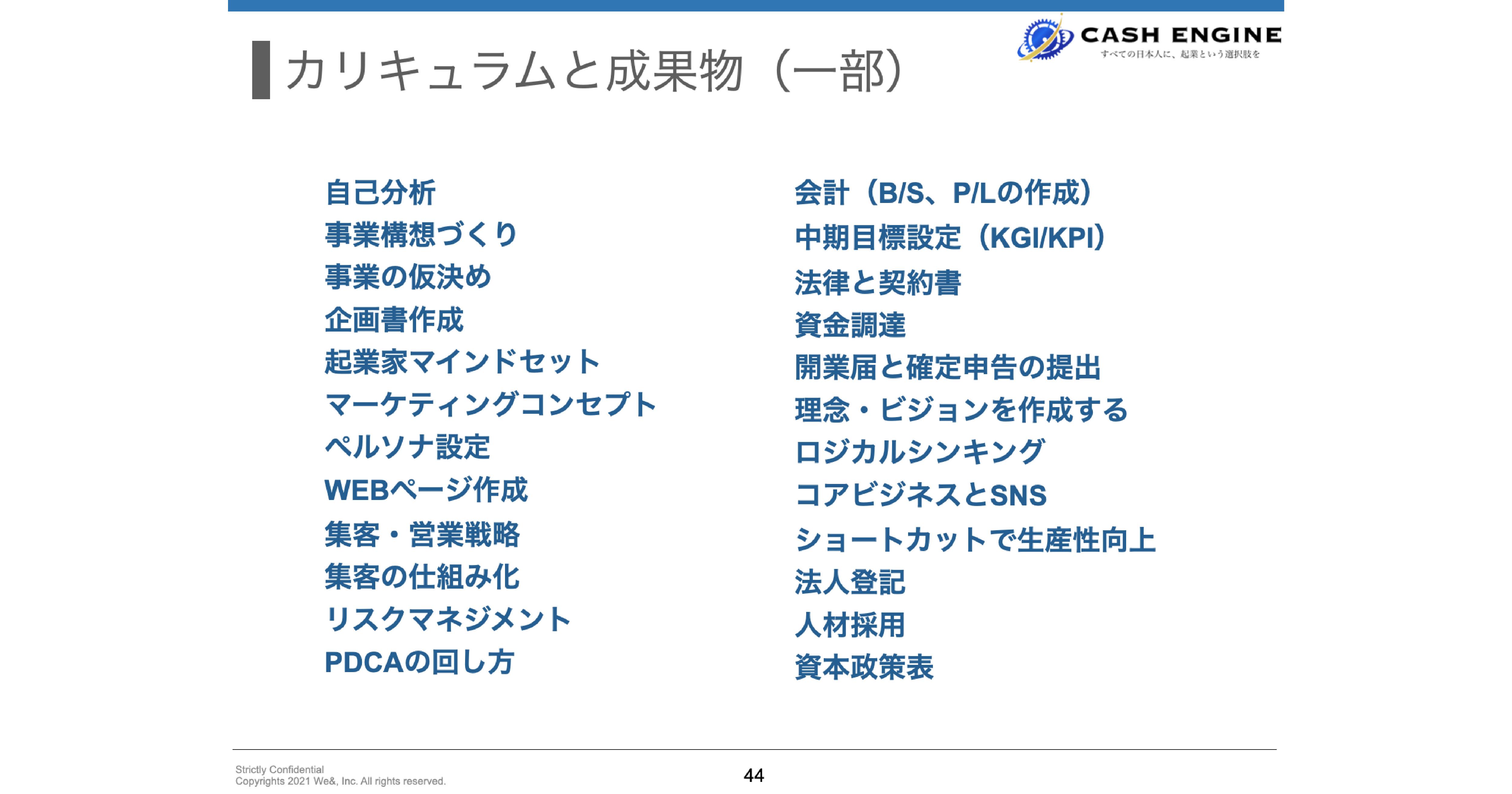 キャッシュエンジンのカリキュラムと成果物(一部)