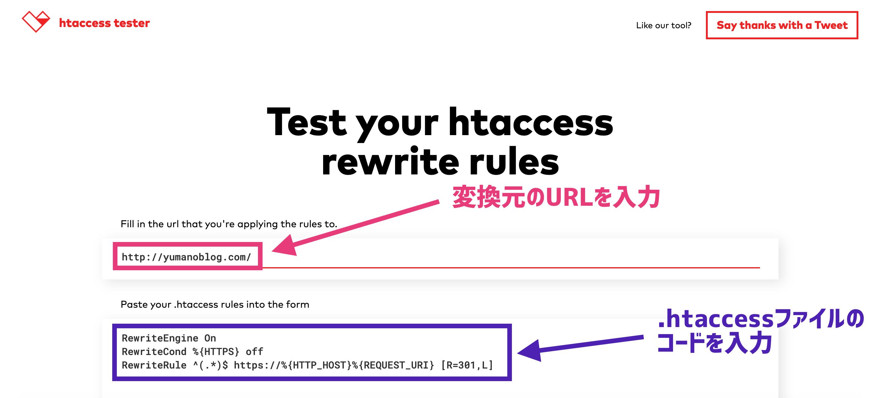htaccess testerの使い方①