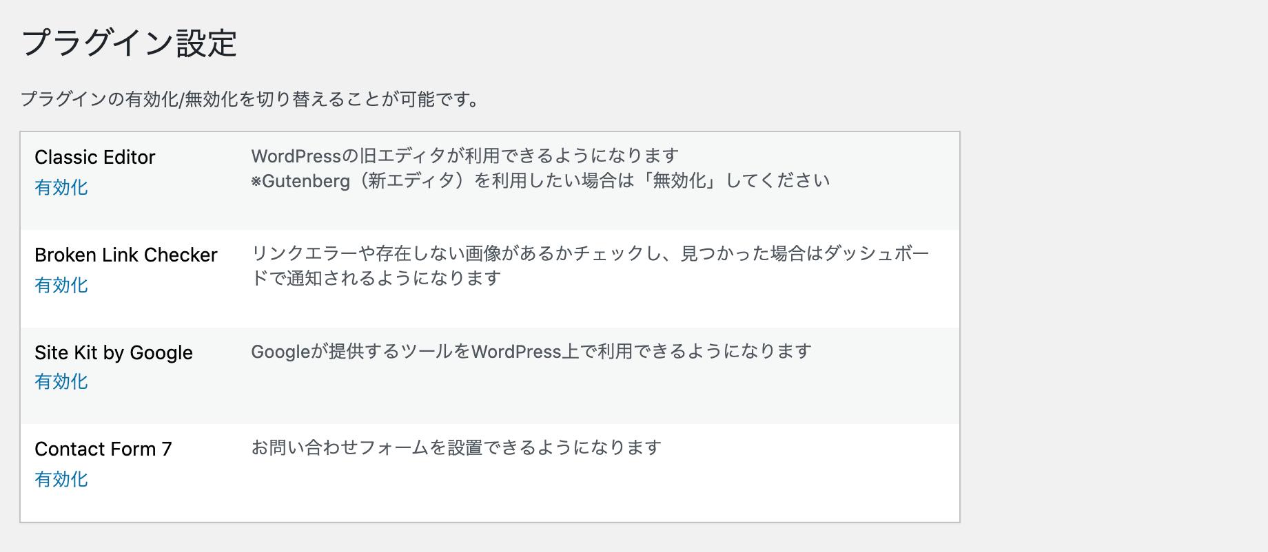wpXブログのプラグイン設定